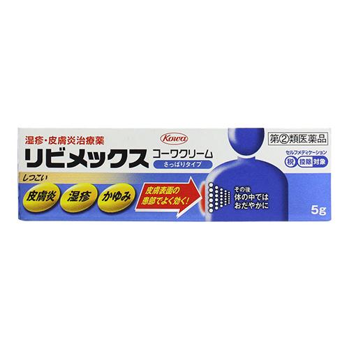 【第(2)類医薬品】【セ税】<br>[興和]<br>リビメックスコーワクリーム 5g
