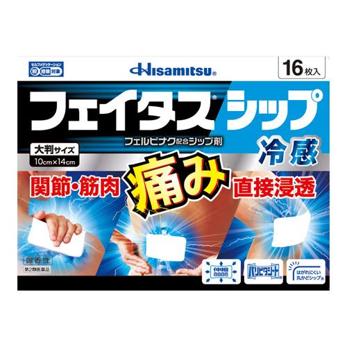 【第2類医薬品】【セ税】<br>[久光製薬]<br>フェイタスシップ 16枚入