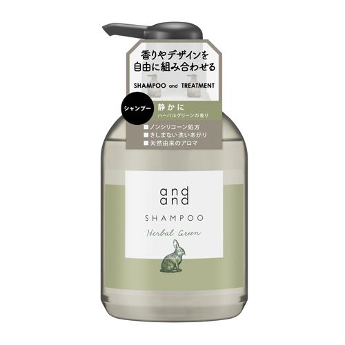 [花王]<br>and and(アンドアンド) 静かに ハーバルグリーンの香り シャンプー ポンプ 480ml