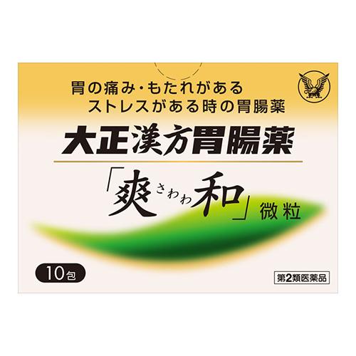 【第2類医薬品】<br>[大正漢方]<br>大正漢方胃腸薬 爽和  微粒 10包