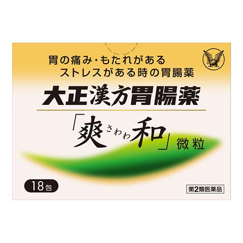 【第2類医薬品】<br>[大正漢方]<br>大正漢方胃腸薬 爽和 微粒 18包