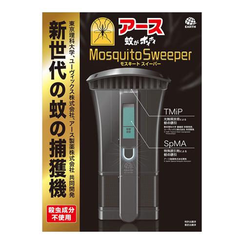 【数量限定】<br>[アース製薬]<br>蚊がホイホイ Mosquito Sweeper(モスキートスイーパー)