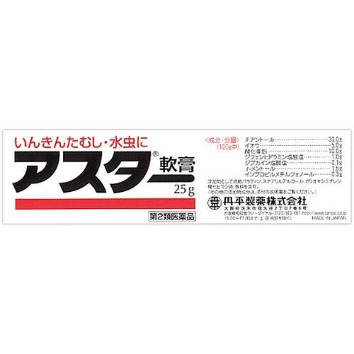 【第2類医薬品】<br>[丹平製薬]<br>アスター軟膏 25g