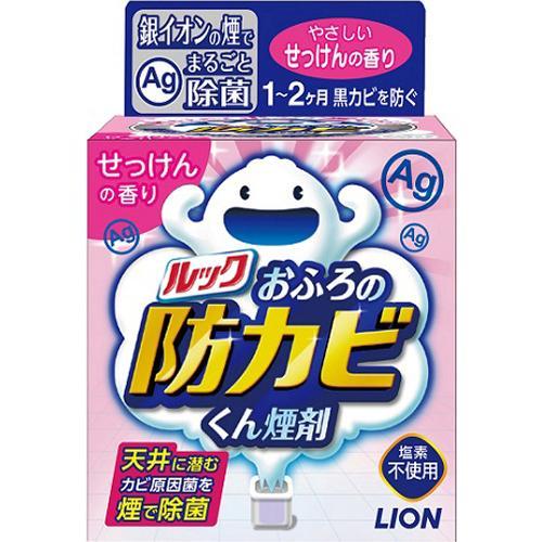 [ライオン]<br>ルック おふろの防カビくん煙剤 せっけんの香り 5g