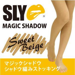 [砂山靴下]<br>SLYマジックシャドウ <br>スイートベージュ L~LL