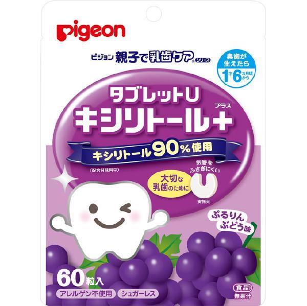 親子で乳歯ケアシリーズ タブレットU ぷるりんぶどう味 60粒