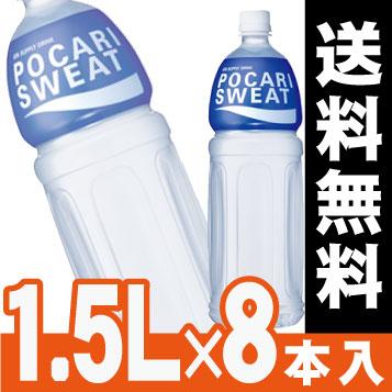 [大塚製薬]<br>ポカリスエット ペットボトル 1.5L<br>【1ケース(8本入)】<br>[送料無料]