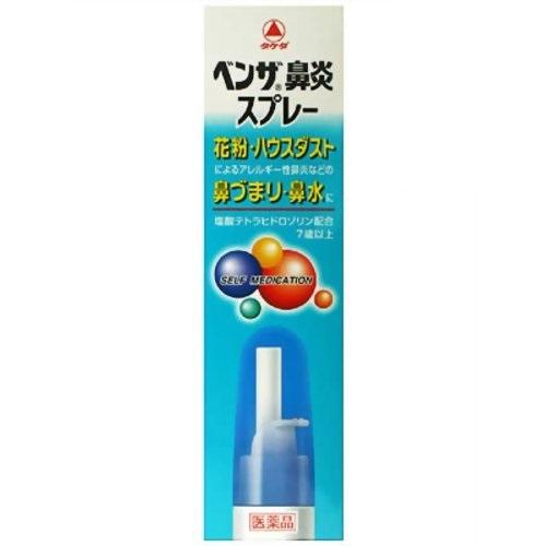 【第2類医薬品】<br>【数量限定】<br>[タケダ]<br>ベンザ鼻炎スプレー 14ml