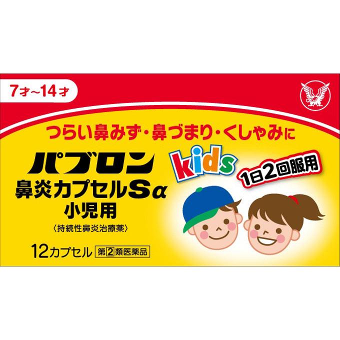【第(2)類医薬品】<br>[大正製薬]<br>パブロン鼻炎カプセルSα小児用 12カプセル<br>【おひとり様1個まで】