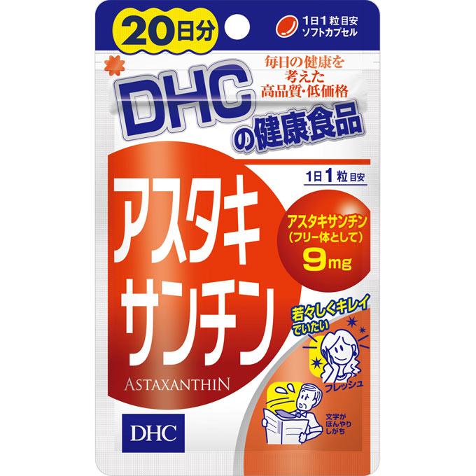 [DHC]<br>アスタキサンチン20粒 20日分