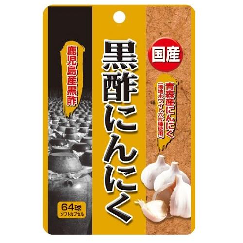 [ユウキ製薬]<br>国産黒酢にんにく 64球