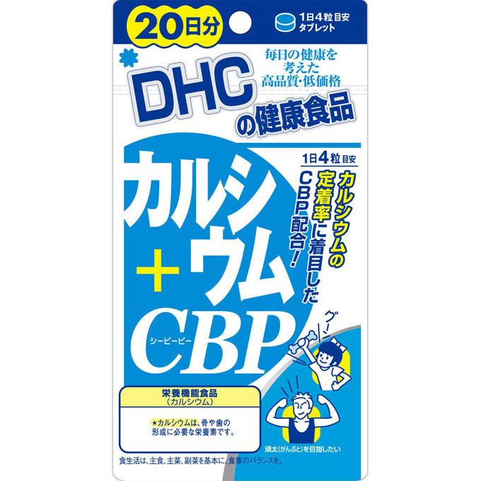 [DHC]<br>カルシウム+CBP 80粒 20日分