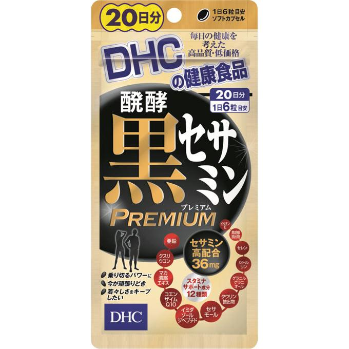 [DHC]<br>醗酵黒セサミンプレミアム 120粒 20日分