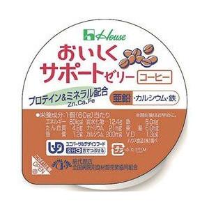 [ハウス食品]<br>おいしくサポートゼリー コーヒー 63g<br>(区分3:舌でつぶせる)