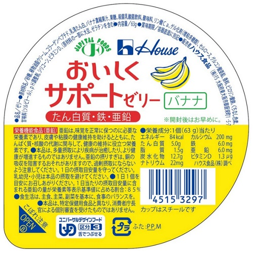 [ハウス食品]<br>おいしくサポートゼリー バナナ 63g<br>(区分3:舌でつぶせる)