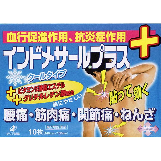 【第2類医薬品】【セ税】<br>[ゼリア新薬]<br>インドメサールプラス 10枚