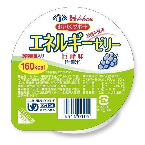 [ハウス食品]<br>エネルギーゼリー巨峰味 98g<br>(区分3:舌でつぶせる)