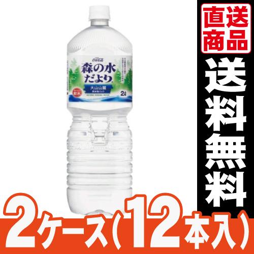 ■代引き不可■<br>[コカコーラ]<br>森の水だより 大山山麓 ペコらくボトル 2L<br>【2ケース(12本入)】<br>同梱不可キャンセル[送料無料]