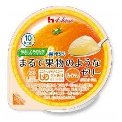 [ハウス食品]<br>やさしくラクケア まるで果物のようなゼリー みかん 60g<br>(区分3:舌でつぶせる)