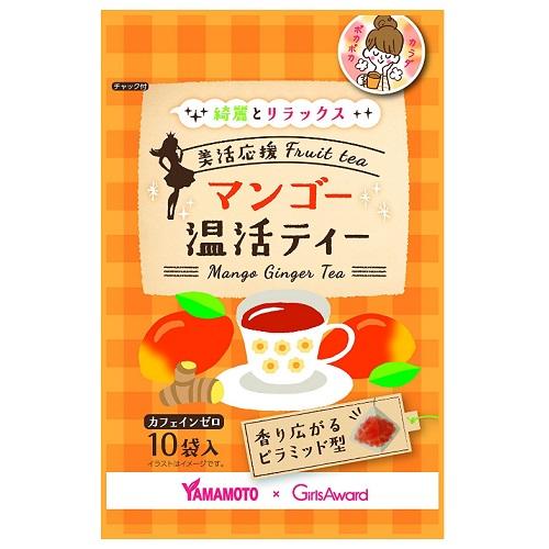 [山本漢方]<br>マンゴー温活ティー 2g×10包
