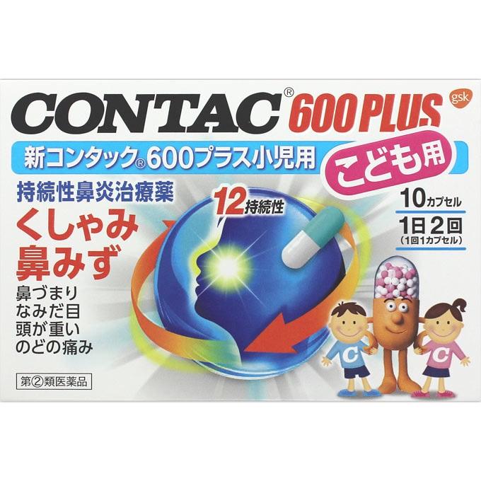 【第(2)類医薬品】<br>新コンタック 600プラス小児用 10カプセル<br>【おひとり様1個まで】
