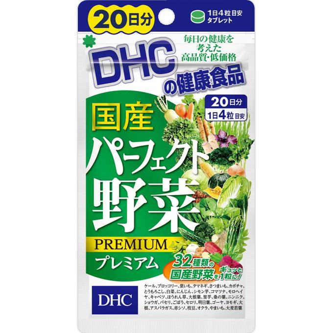 [DHC]<br>国産パーフェクト野菜プレミアム 80粒 20日分