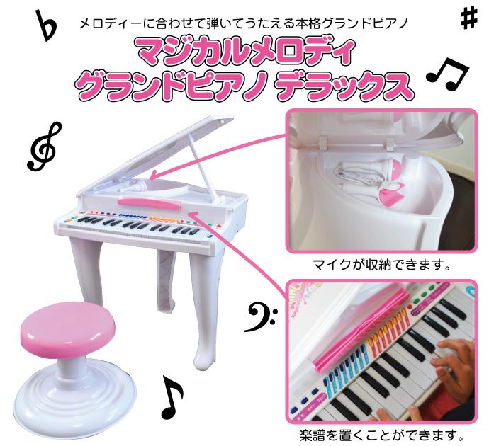 マジカルメロディグランドピアノデラックス