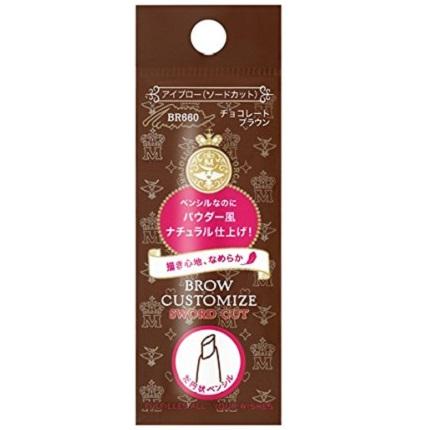 [資生堂]マジョリカ マジョルカ ブローカスタマイズ(ソードカット) BR660 チョコレートブラウン 0.25g