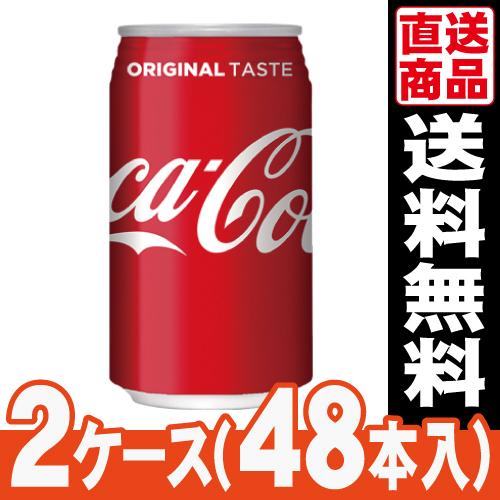 ■代引き不可■<br>[コカコーラ]<br>コカコーラ 350ml<br>【2ケース(48本入)】<br>同梱不可キャンセル不可[送料無料]