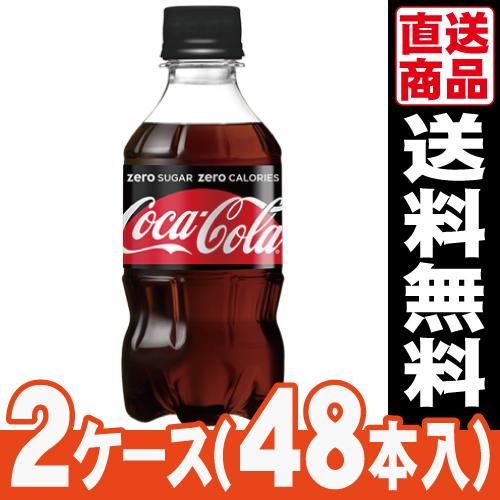 ■代引き不可■<br>[コカコーラ]<br>コカコーラ ゼロ 300ml<br>【2ケース(48本入)】<br>同梱不可キャンセル[送料無料]