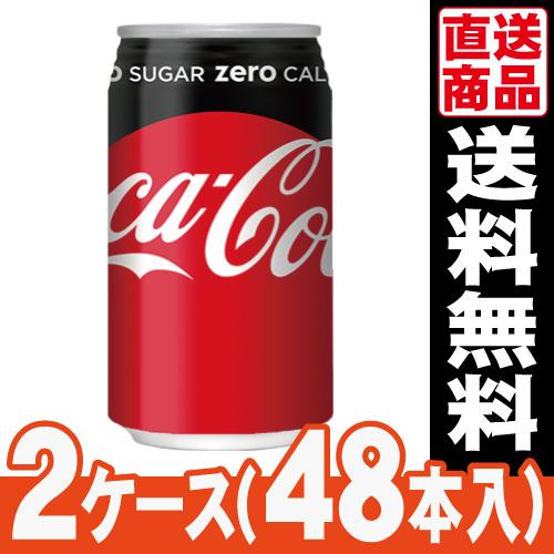 ■代引き不可■<br>[コカコーラ]<br>コカコーラ ゼロ 350ml<br>【2ケース(48本入)】<br>同梱不可キャンセル[送料無料]
