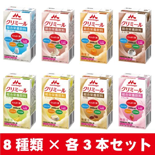 [森永乳業]<br>クリミールいろいろセット 24本(8種類×各3本)