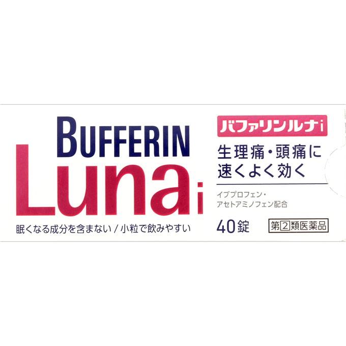 【第(2)類医薬品】【セ税】<br>[ライオン]<br>バファリンルナi 40錠