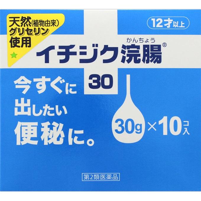 【第2類医薬品】<br>[イチジク製薬]<br>イチジク浣腸 30g×10個入
