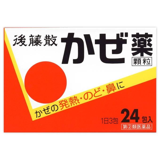 【第(2)類医薬品】<br>後藤散かぜ顆粒 24包<br>【おひとり様1個まで】