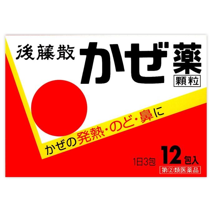 【第(2)類医薬品】<br>後藤散かぜ顆粒 12包<br>【おひとり様1個まで】