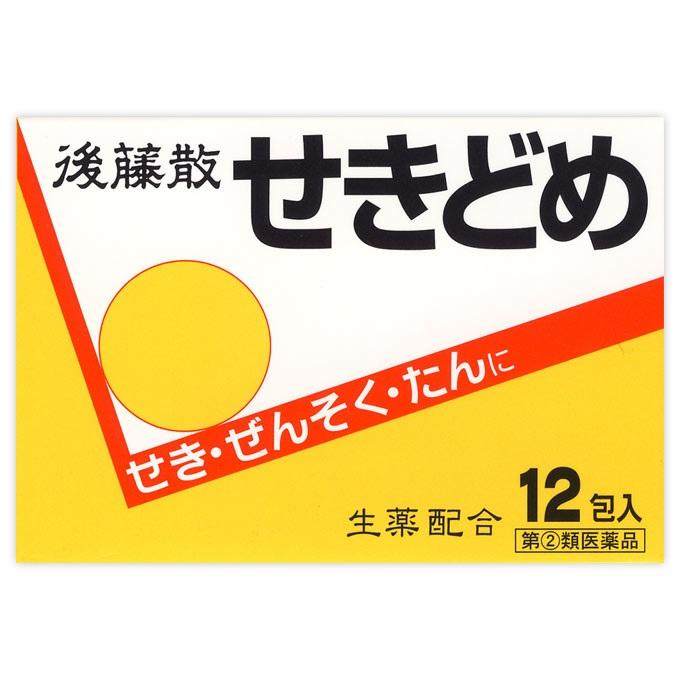 【第(2)類医薬品】<br>後藤散せきどめ 12包<br>【おひとり様1個まで】