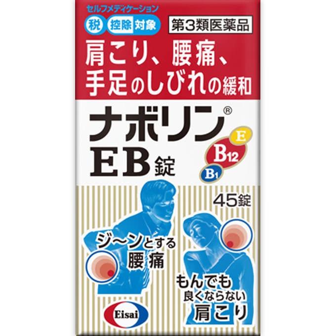 【第3類医薬品】【セ税】<br>[エーザイ]<br>ナボリンEB 45錠