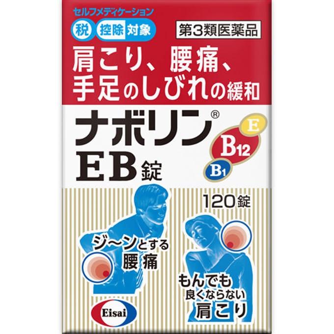 【第3類医薬品】【セ税】<br>[エーザイ]<br>ナボリンEB 120錠