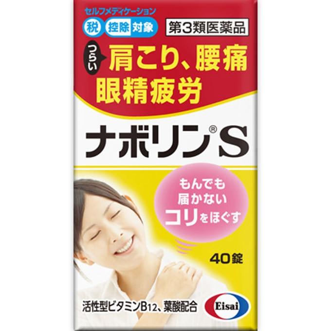 【第3類医薬品】【セ税】<br>[エーザイ]<br>ナボリンS 40錠