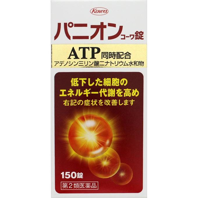 【第2類医薬品】<br>[興和]<br>パニオンコーワ錠 150錠