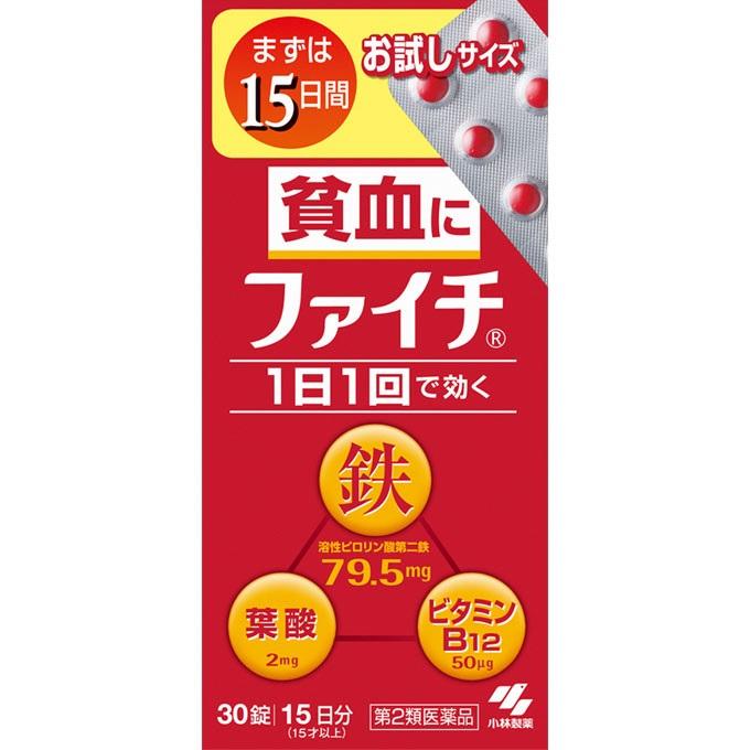 【第2類医薬品】<br>[小林製薬]<br>小粒で飲みやすい ファイチ 30錠