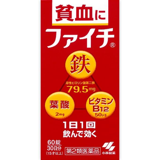 【第2類医薬品】<br>[小林製薬]<br>小粒で飲みやすい ファイチ 60錠