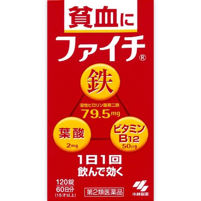 【第2類医薬品】<br>[小林製薬]<br>小粒で飲みやすい ファイチ 120錠
