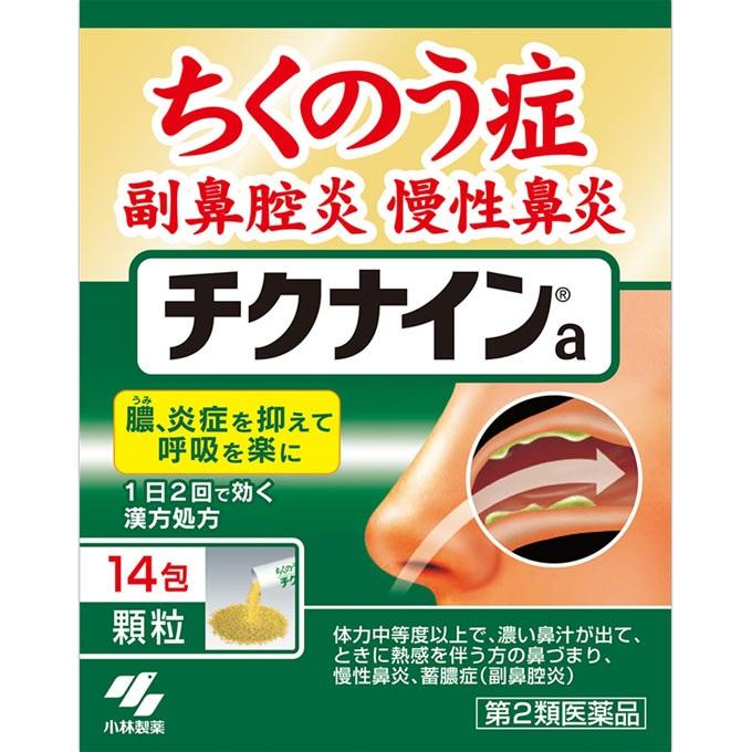 【第2類医薬品】<br>[小林製薬]<br>チクナインa 14包