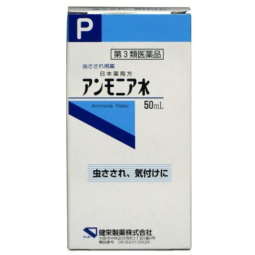 【第3類医薬品】<br>[健栄製薬]<br>アンモニア水 50ml
