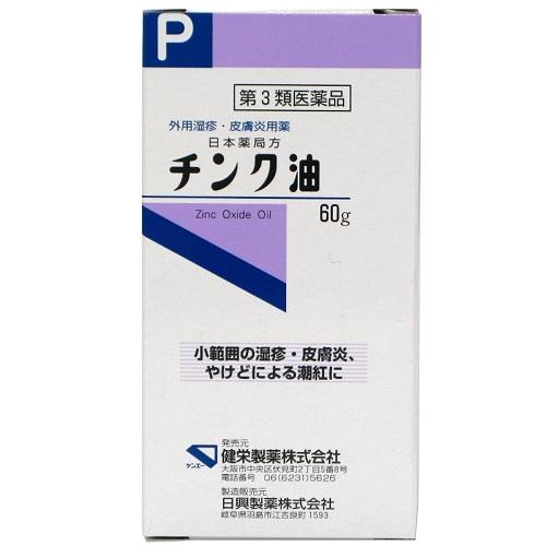 【第3類医薬品】<br>[健栄製薬]<br>日本薬局方 チンク油 60g