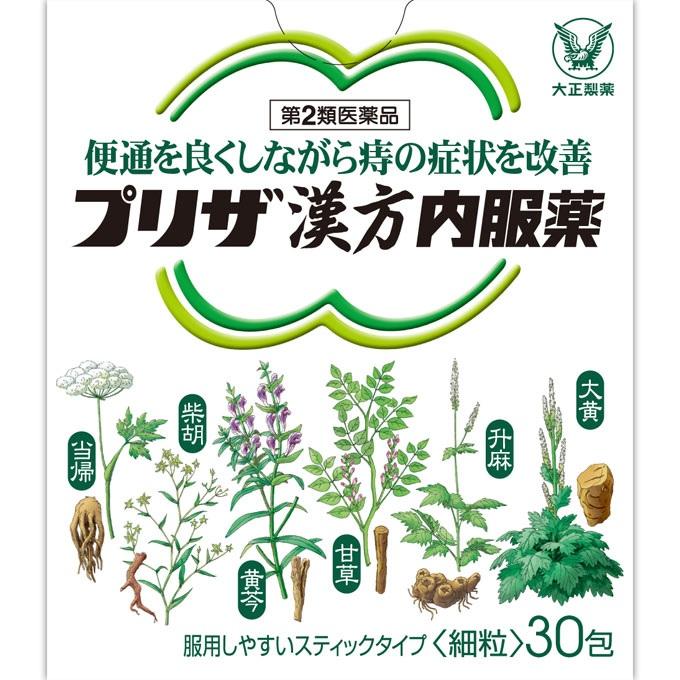 【第2類医薬品】<br>[大正製薬]<br>プリザ漢方内服薬 30包