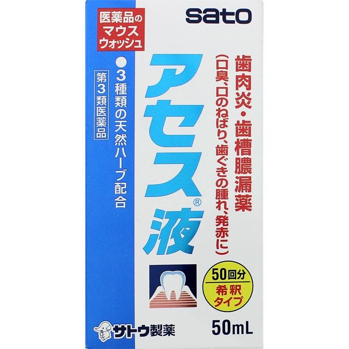 【第3類医薬品】<br>[佐藤製薬]<br>アセス液 50ml