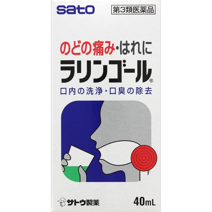 【第3類医薬品】<br>[佐藤製薬]<br>ラリンゴール 40ml